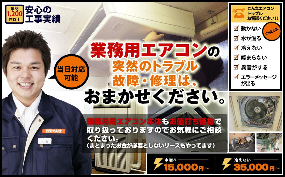 業務用エアコン 故障 修理 名古屋
