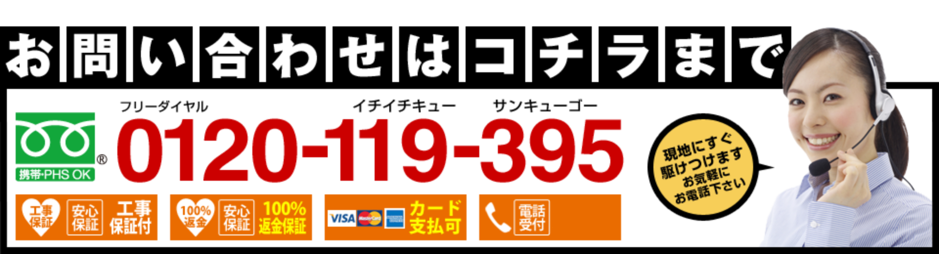 0120-119-395