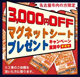 工事のご依頼を頂いたお客さまには3,000円OFFのマグネットシートをその場でプレゼント!